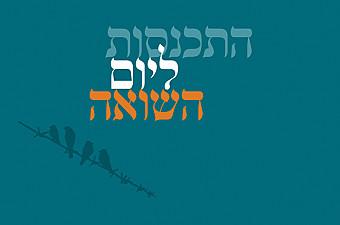 הגדת התכנסות ליום השואה